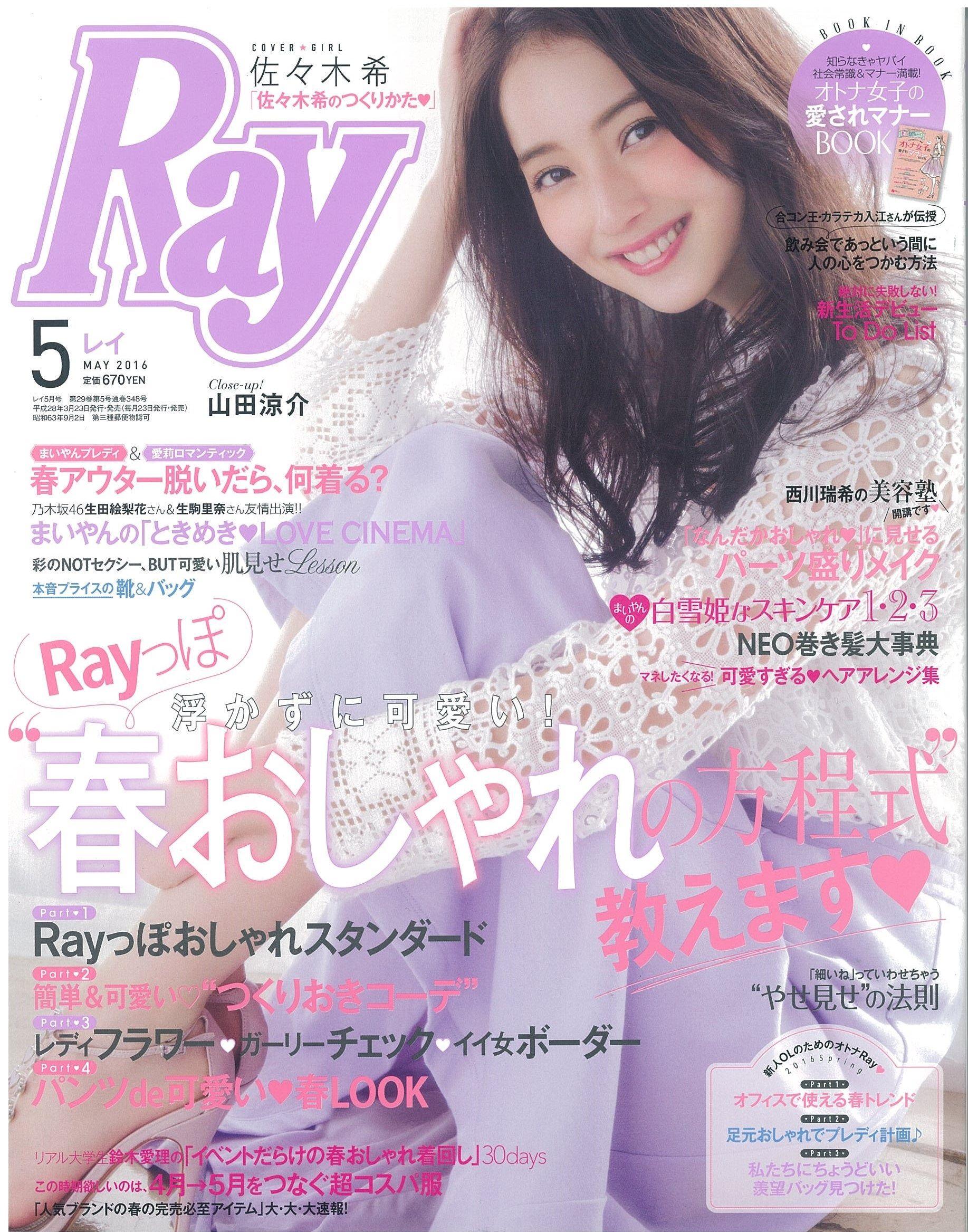 Ray_5月号_表紙